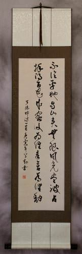 Bees - Flowing Calligraphy Poem Wall Scroll