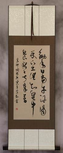 Compassion for the Farmer - Flowing Calligraphy Poem Wall Scroll