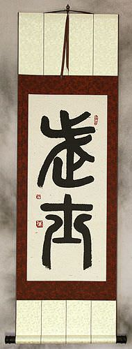Wushu - Martial Arts - Chinese Characters Wall Scroll