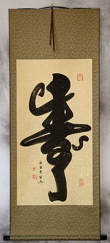 Long Life Monkey Chinese Calligraphy Wall Scroll