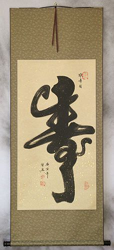Longevity Monkey Chinese Character Wall Scroll