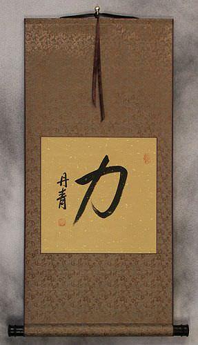 STRENGTH / POWER Chinese / Japanese Kanji Wall Scroll