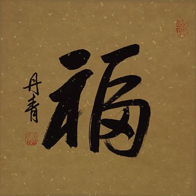 Good Luck / Good Fortune Fu Chinese Character Portrait