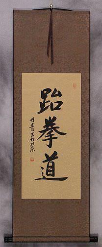 Taekwondo Korean Hanja Calligraphy Wall Scroll
