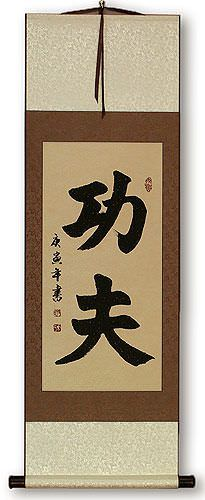 Kung Fu - Chinese Calligraphy Wall Scroll