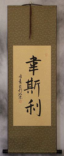 Wesley - Chinese Name Calligraphy Wall Scroll