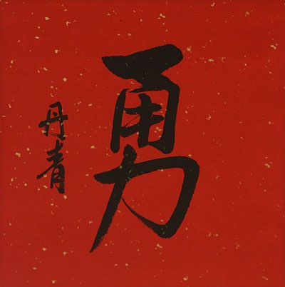 BRAVERY / COURAGE Red Chinese / Japanese Kanji Portrait