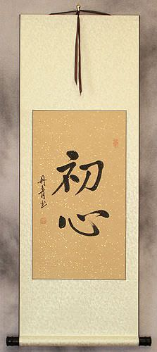 Shoshin - Mind of the Beginner -  Wall Scroll
