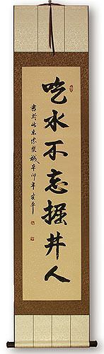 Confucius Golden Rule Chinese Wall Scroll Chinese