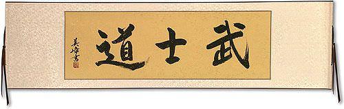 Bushido Code of the Samurai - Japanese Calligraphy Horizontal Wall Scroll