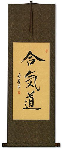 Aikido Martial Arts Calligraphy Wall Scroll
