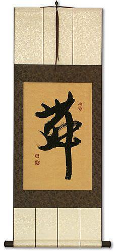 DANCE - Chinese Symbol / Japanese Kanji Wall Scroll
