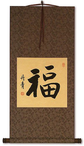 Good Luck / Good Fortune - Chinese Calligraphy Wall Scroll