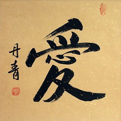 "See how ""LOVE Chinese / Japanese Kanji Painting"" would look after being professionally framed"