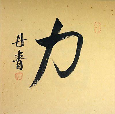 "See how ""STRENGTH / POWER - Chinese / Japanese Kanji Painting"" would look after being professionally framed"