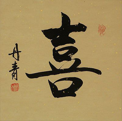 "See how ""HAPPINESS - Chinese / Japanese Kanji Painting"" would look after being professionally framed"