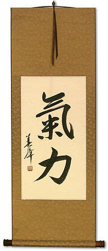 Strength / Vigor / Energy - Japanese Kanji Wall Scroll