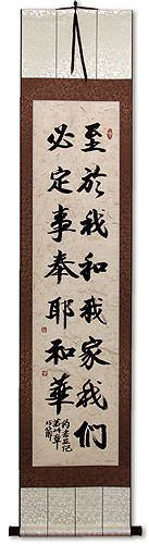 This House Serves the LORD - Joshua 24:15 - Chinese Bible Wall Scroll