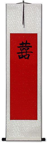 Double Happiness - Wedding Guestbook Wall Scroll (extra-long version)