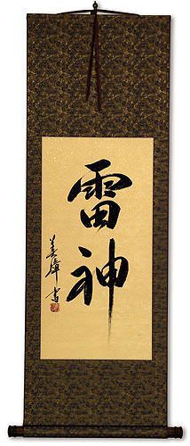 Thunder God - Japanese Kanji Wall Scroll