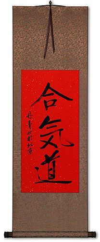 Red Aikido Japanese Kanji Calligraphy Wall Scroll