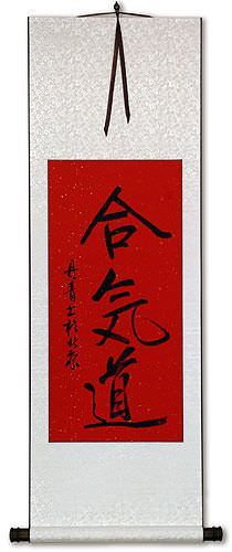 Red & White Aikido Japanese Kanji Calligraphy Wall Scroll