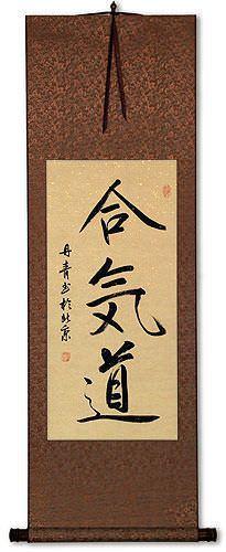 Aikido Japanese Kanji Character Wall Scroll