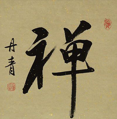 CHAN / Meditation - Chinese Symbol Painting