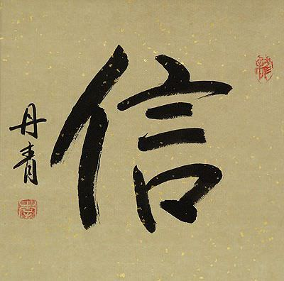 See how &quot;TRUST / FAITH / BELIEVE<br>Chinese / Japanese Kanji Painting&quot; would look after being professionally framed