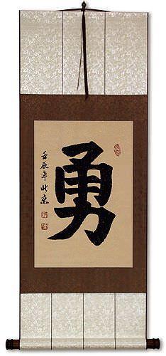 Bravery / Courage - Chinese / Japanese Kanji Wall Scroll