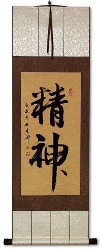 Spirit - Chinese / Japanese / Korean Symbol Wall Scroll
