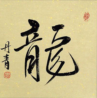 DRAGON Chinese Calligraphy Painting
