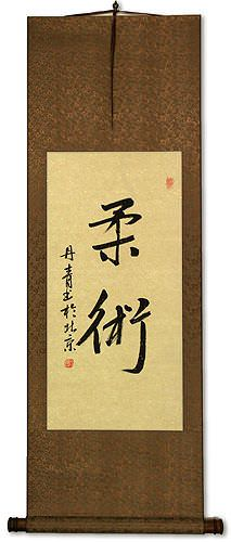 Jujitsu / Jujutsu - Japanese Calligraphy Wall Scroll