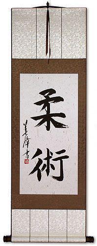 Jujitsu / Jujutsu - Japanese Kanji Calligraphy Wall Scroll