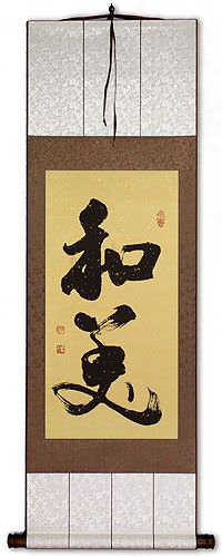 Harmonious - Beautiful Life - Chinese Calligraphy Wall Scroll
