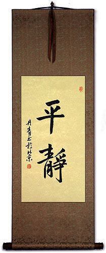 Peaceful Serenity - Japanese Kanji Calligraphy Wall Scroll