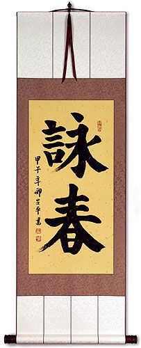 Wing Chun - Chinese Calligraphy Wall Scroll