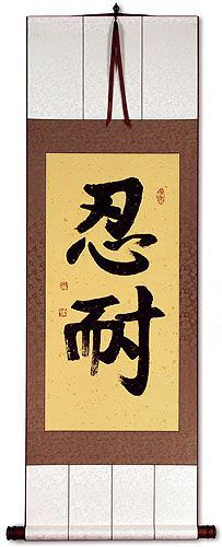 Patience / Perseverance -  Chinese / Japanese / Korean - Wall Scroll