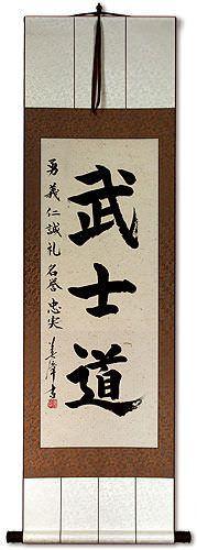 Bushido Code of the Samurai - Japanese Kanji Wall Scroll