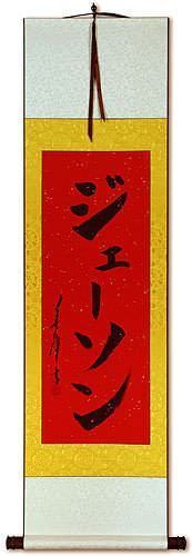 Jason - Japanese Name Calligraphy Wall Scroll
