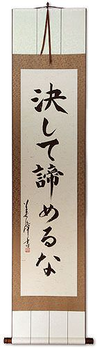 Never Give In - Never Succumb - Never Lose - Japanese Calligraphy Wall Scroll