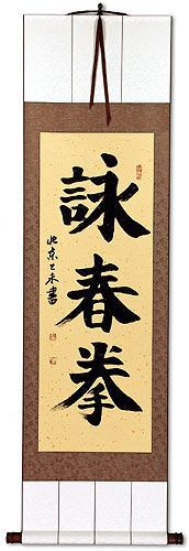 Wing Chun Fist - Chinese Calligraphy Wall Scroll
