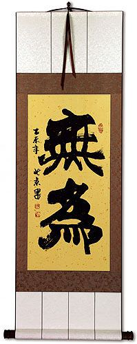 Wu Wei / Without Action - Handmade Chinese Martial Arts Wall Scroll