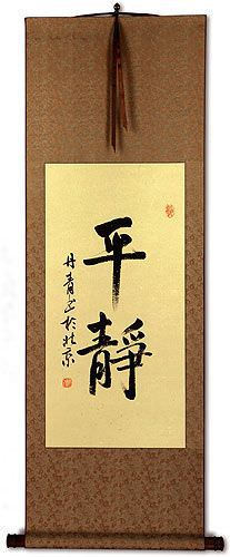 Serenity / Tranquility - Chinese and Japanese Kanji Calligraphy Wall Scroll