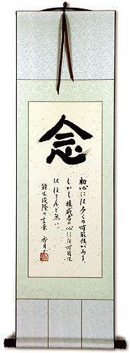 Mindfulness - Japanese Kanji Calligraphy Wall Scroll