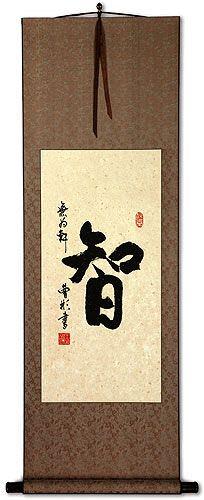Wisdom Chinese / Japanese Symbol Wall Scroll
