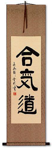 Aikido Japanese Kanji Symbol Wall Scroll