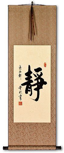Serenity / Tranquility - Chinese Symbol Calligraphy Wall Scroll