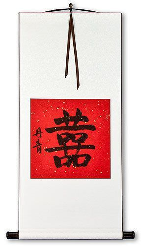 Double Happiness / Happy Marriage Red Symbol Wall Scroll