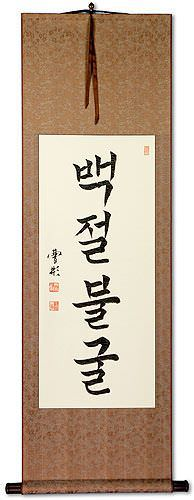 Indomitable Spirit Korean Hangul Wall Scroll